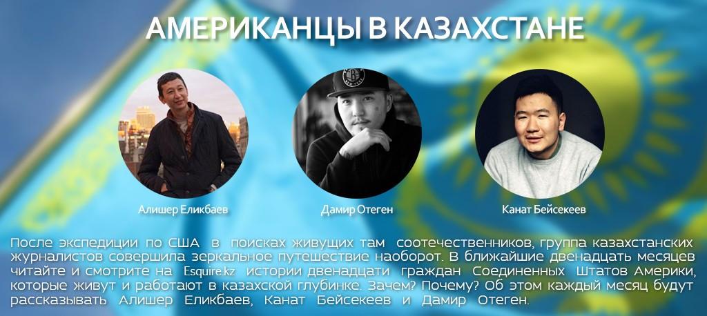 Американцы в Казахстане. Виктория Шарбоне и Элизабет Тарнок: Мы верим, что откроем для детей много возможностей 1