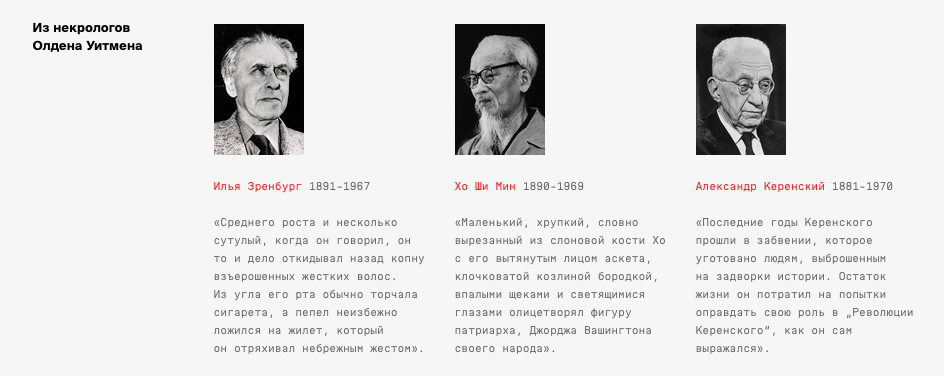 Гай Тализ. Господин Плохие Новости. 2
