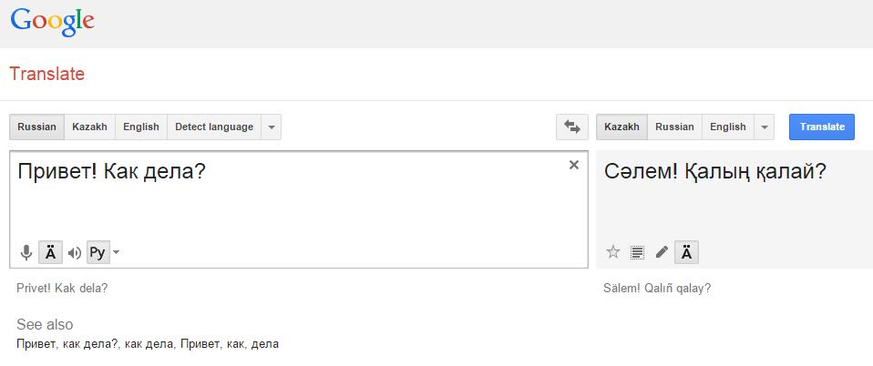 Каково это – перевести Google на казахский 2