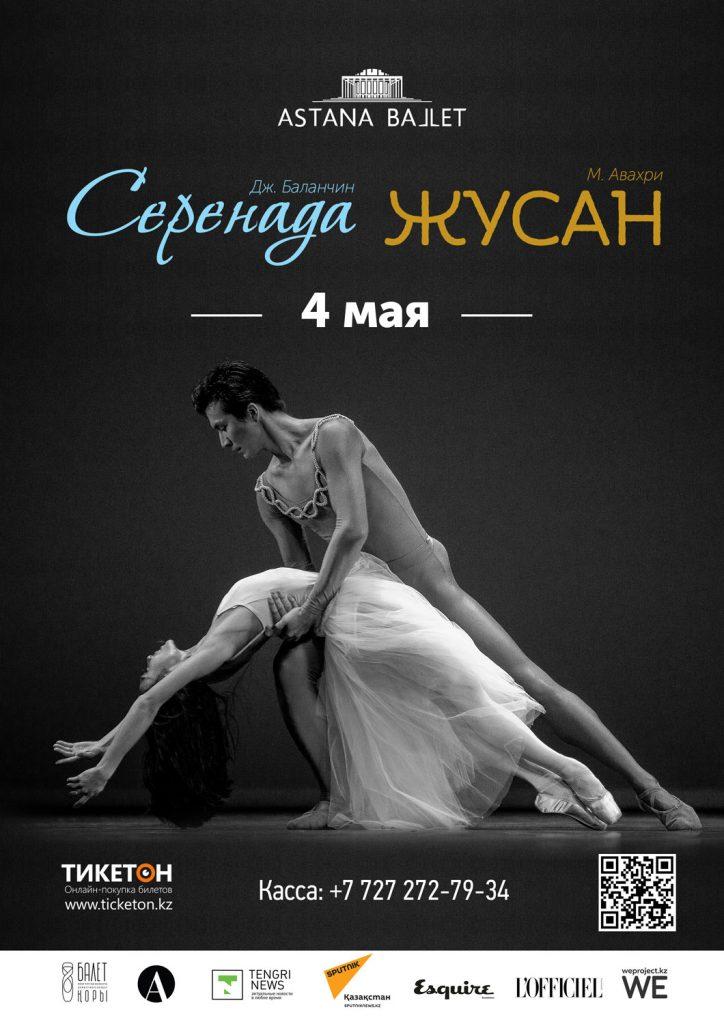 Афиша «Астана Балет» в Алматы на 4 мая