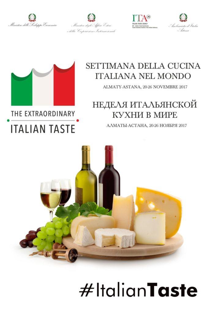 II неделя итальянской кухни в мире
