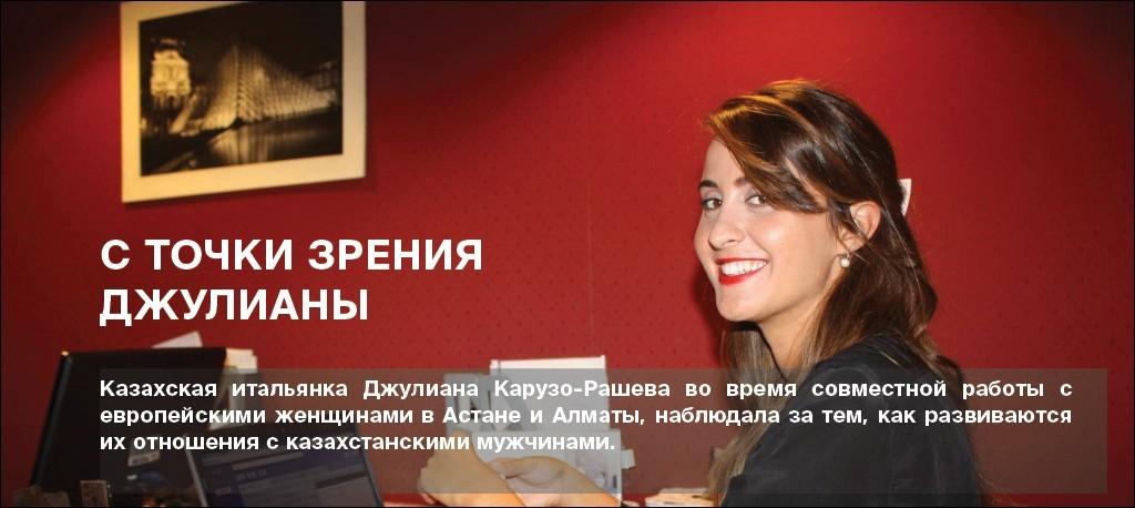 С точки зрения Джулианы. Казахский тиндер-сюрприз 08 Июня 2017 22:00
