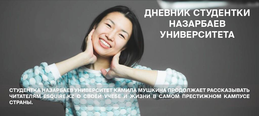 Дневник студентки Назарбаев Университета. EXPO напротив