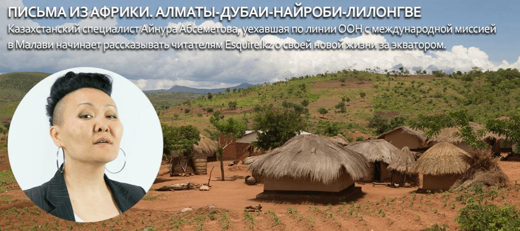 Письма из Африки. Первый рабочий день 24 Марта 2017 9:00