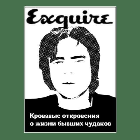 английском языке Esquire уроки английского языка слова значения устойчивые выражения английский разговорный