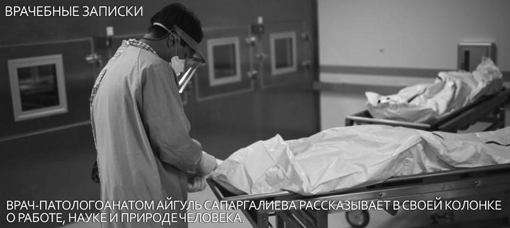Записки патологоанатома. Разговор с министром 12 Апреля 2017 22:00