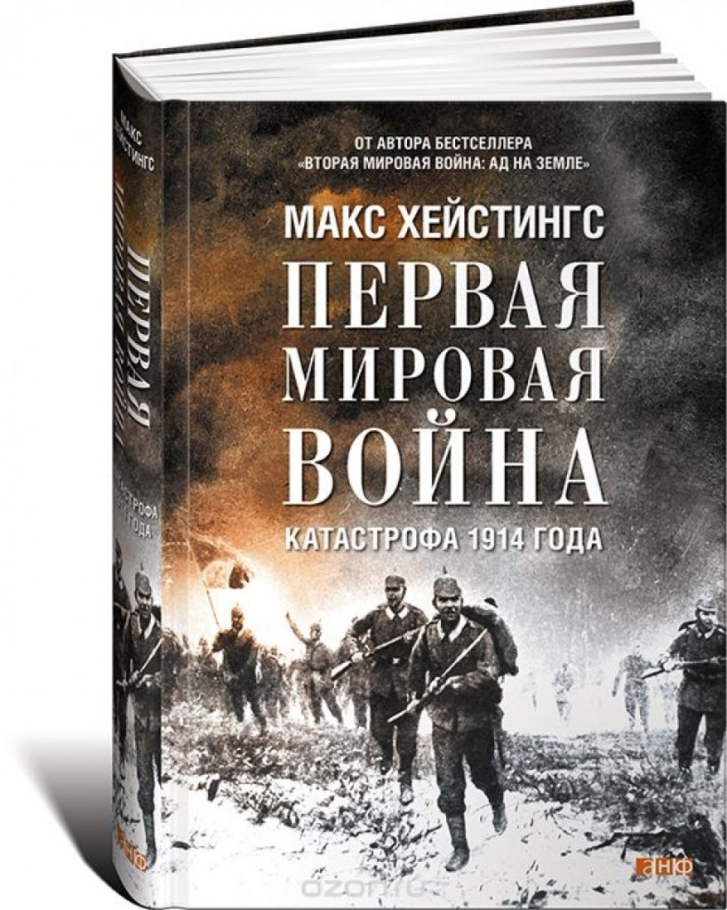 Макс Хейстингс. «Первая мировая война: Катастрофа 1914года»
