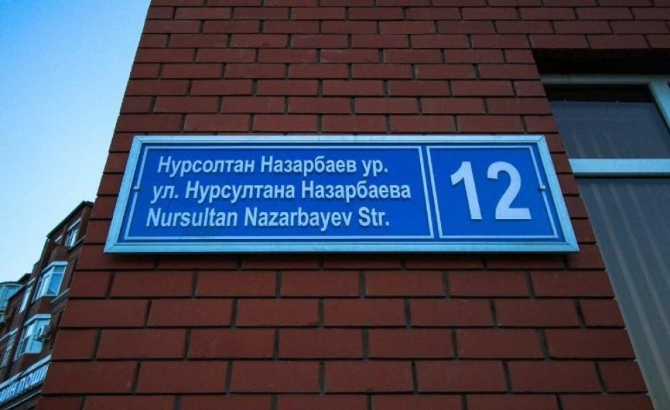 Пройдусь по Назарбаева