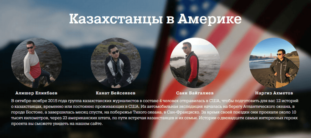 Казахстанцы в Америке. Данияр Нуртаза