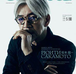 Рюити Сакамото Esquire правила жизни