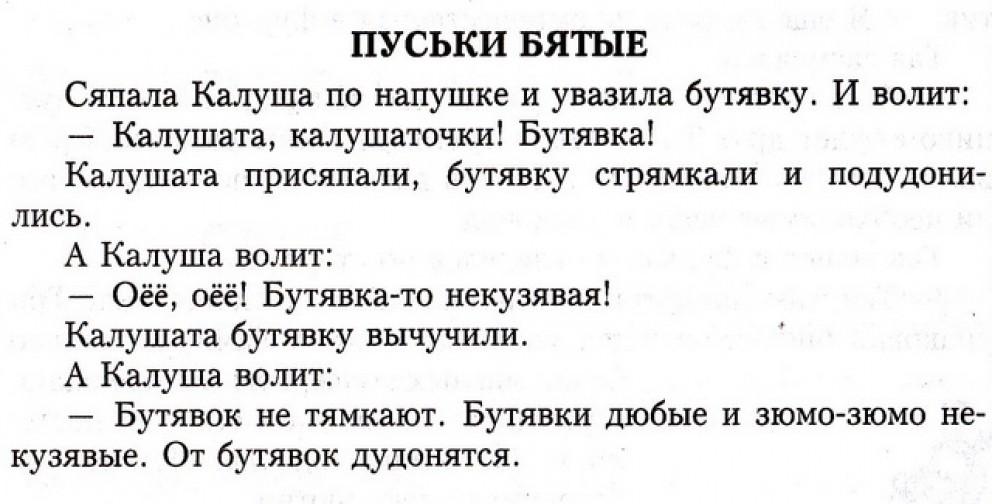 Пуськи бятые