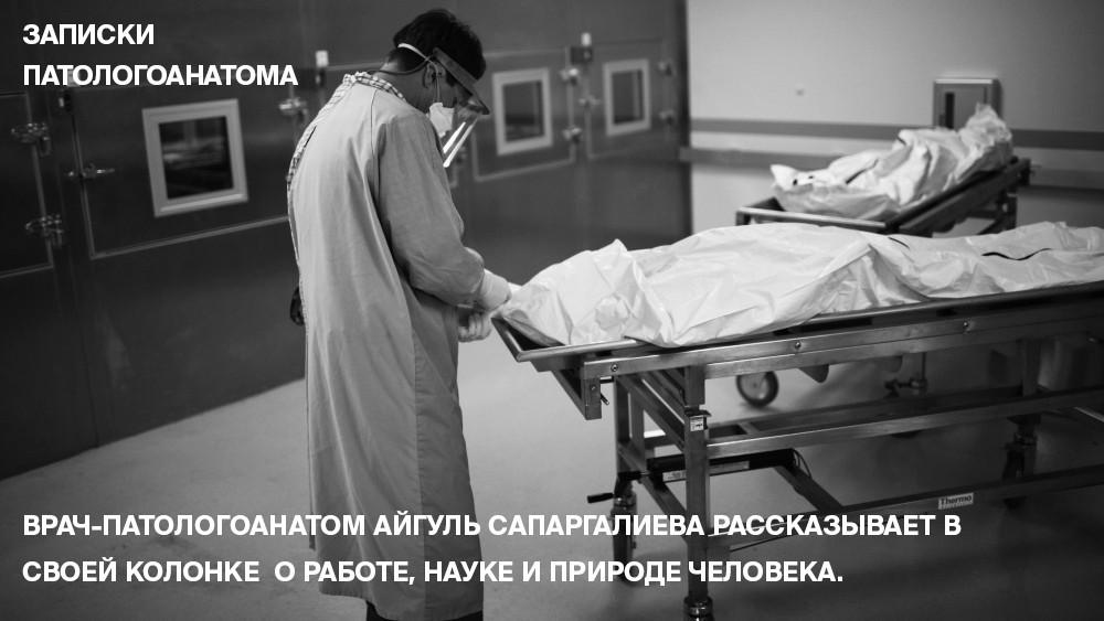 Записки патологоанатома.Сочинение на свободную тему