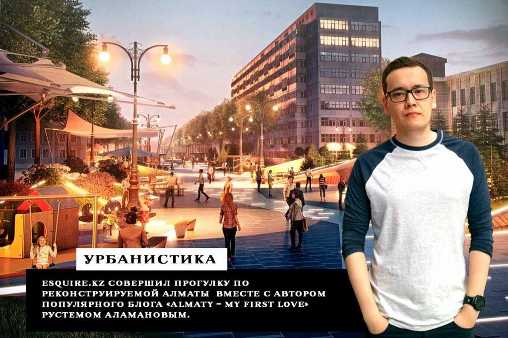 Как сделать Алматы лучше и заставить всех тебя ненавидеть