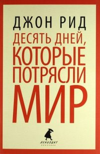 Пять главных книг о революции