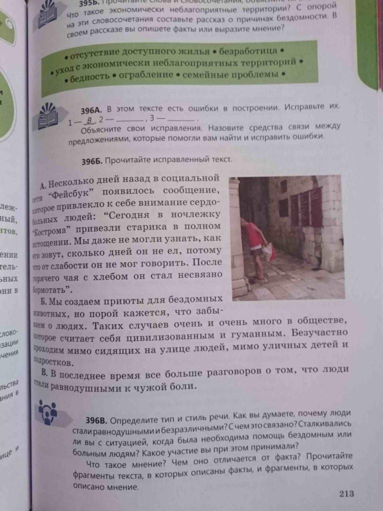 Хайп недели. Выучи русский только за то