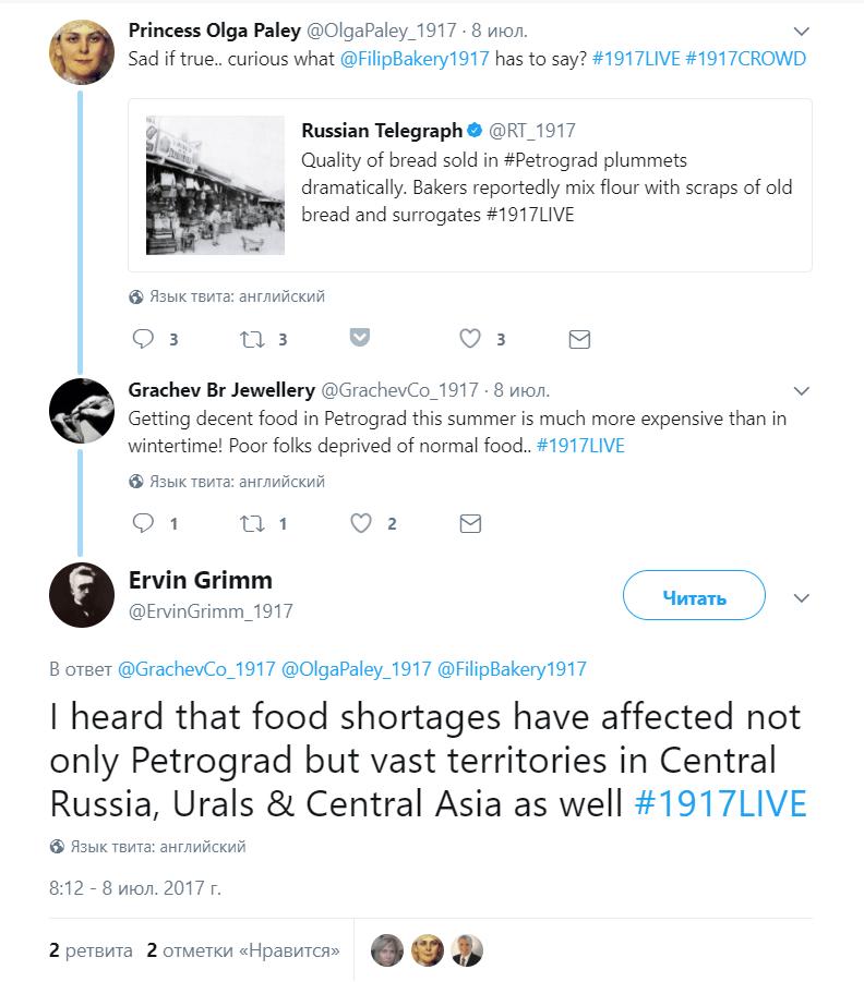 Твиты столетней давности