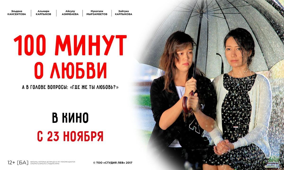 5 главных фильмов об Алма-Ате