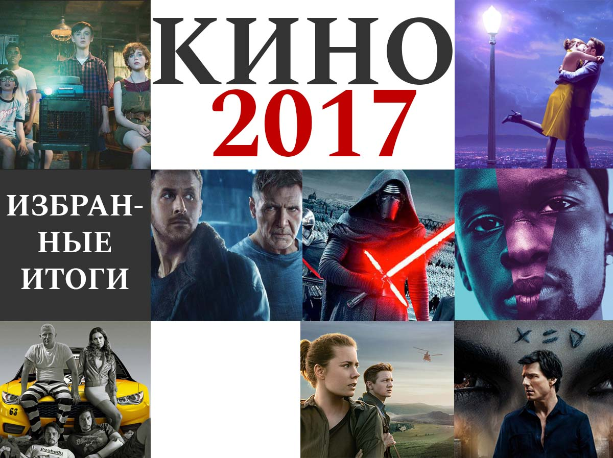 Итоги киногода-2017 <br>от Олега Борецкого