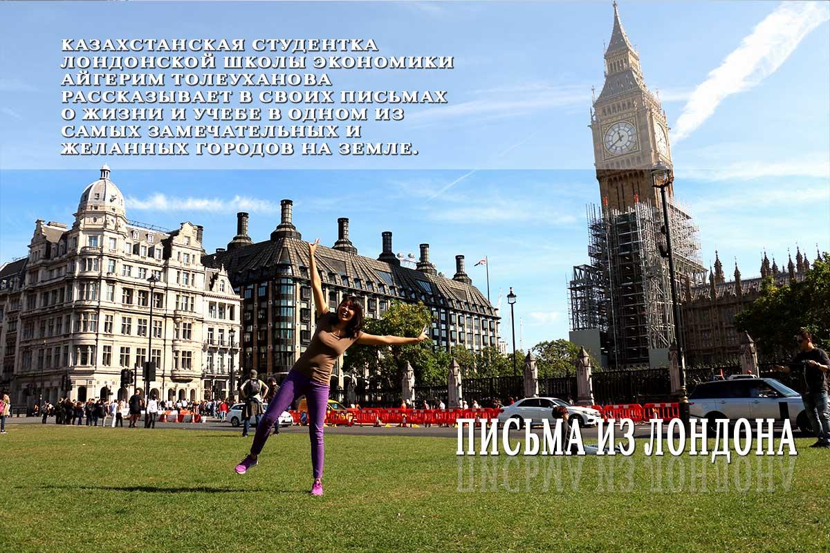 Письма из Лондона. Богатая культурная жизнь и бедные бездомные.