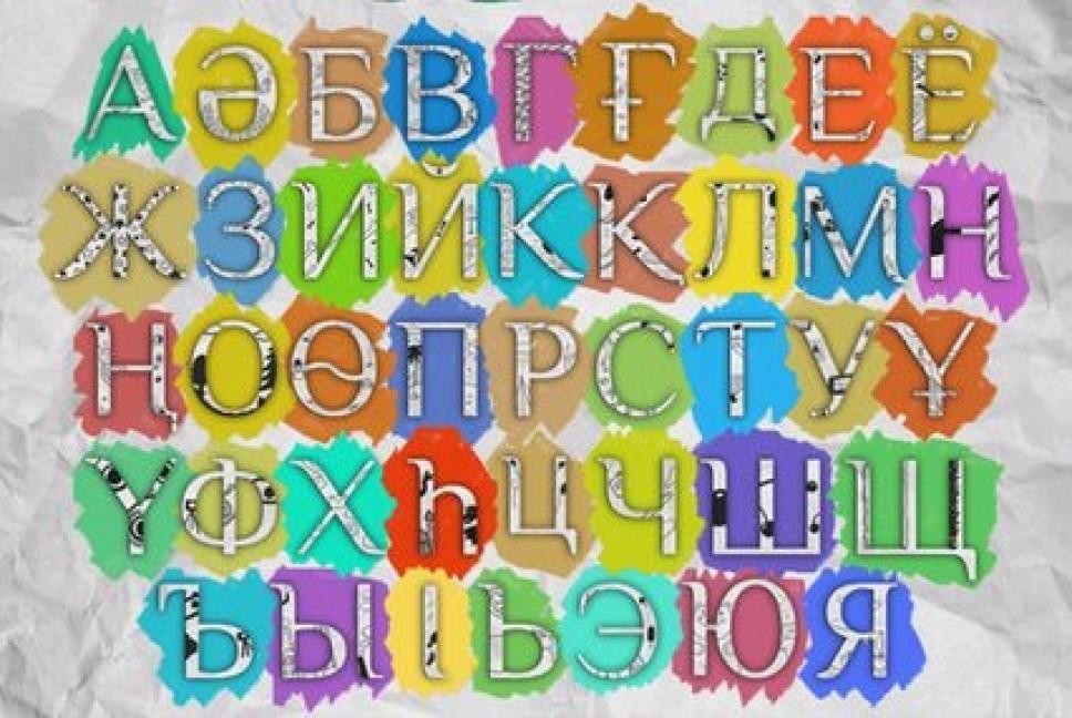 День казахского языка