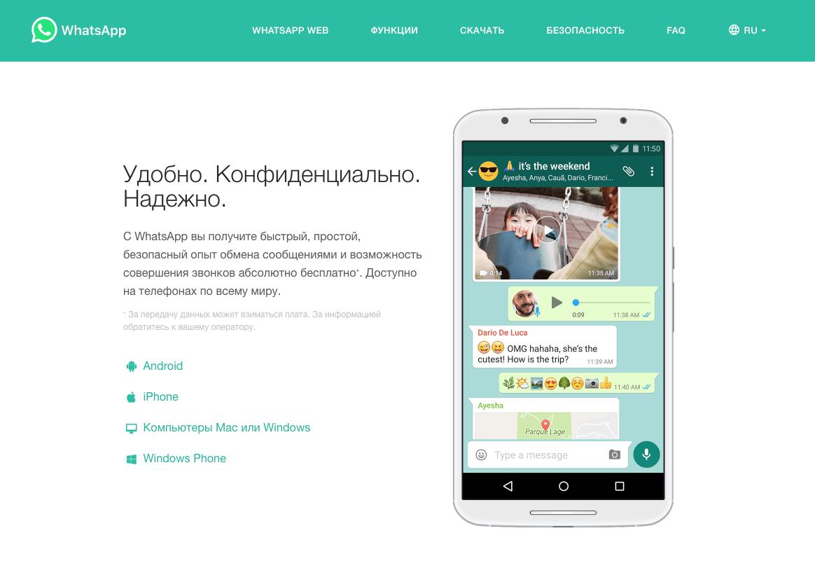Появилось приложение для слежки за пользователями WhatsApp