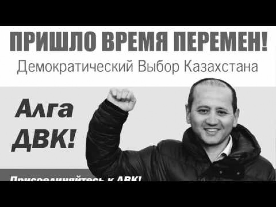 Мухтар Аблязов ДВК