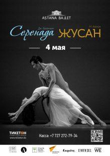 Астана Балет Серенада Жусан