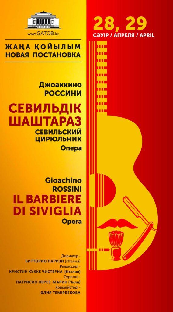 Опера «Севильский цирюльник» в ГАТОБ им. Абая