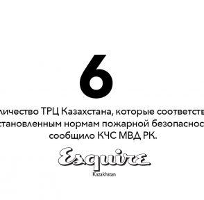 Казахстан ТРЦ МВД