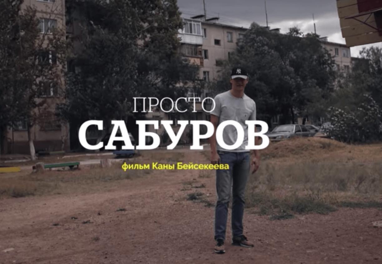 Канат Бейсекеев снял фильм «Просто Сабуров»