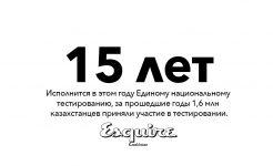 ЕНТ школа Казахстан