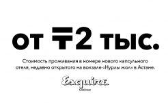 Астана Казахстан Нурлы жол
