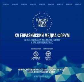 Евразийский медиа-форум Казахстан