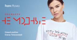 Елена Темникова Серебро Казахстан Алматы концерт
