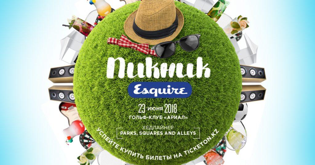 Esquire пикник 2018 Алматы Казахстан ивент