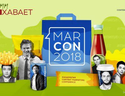 Marcon маркетинг конференция Алматы Казахстан соцсети