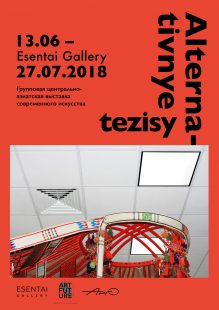 Esentai Gallery выставка Альтернативные тезисы Казахстан Алматы искусство