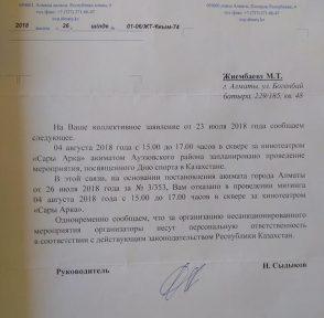 митинг за реформу МВД