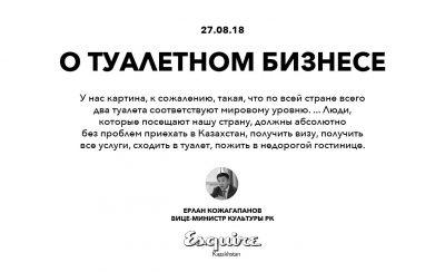 Ерлан Кожагапанов вице-министр культуры туалеты