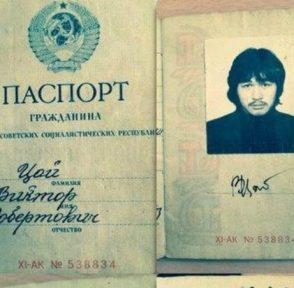 Виктор Цой паспорт документы записи Питер торги аукцион