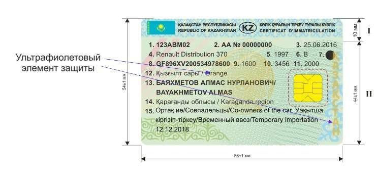 техпаспорта казахстан чипы обновления транспортные средства документы