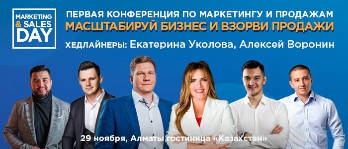 Marketing & Sales бизнес-форум