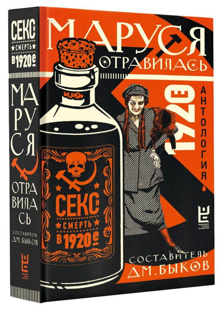 Маруся отравилась Глеб Алексеев книга отрывок чтение СССР