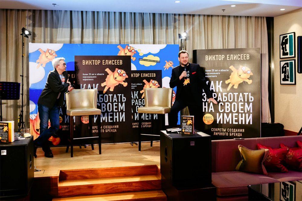 Виктор Елисеев презентация книги про личный бренд