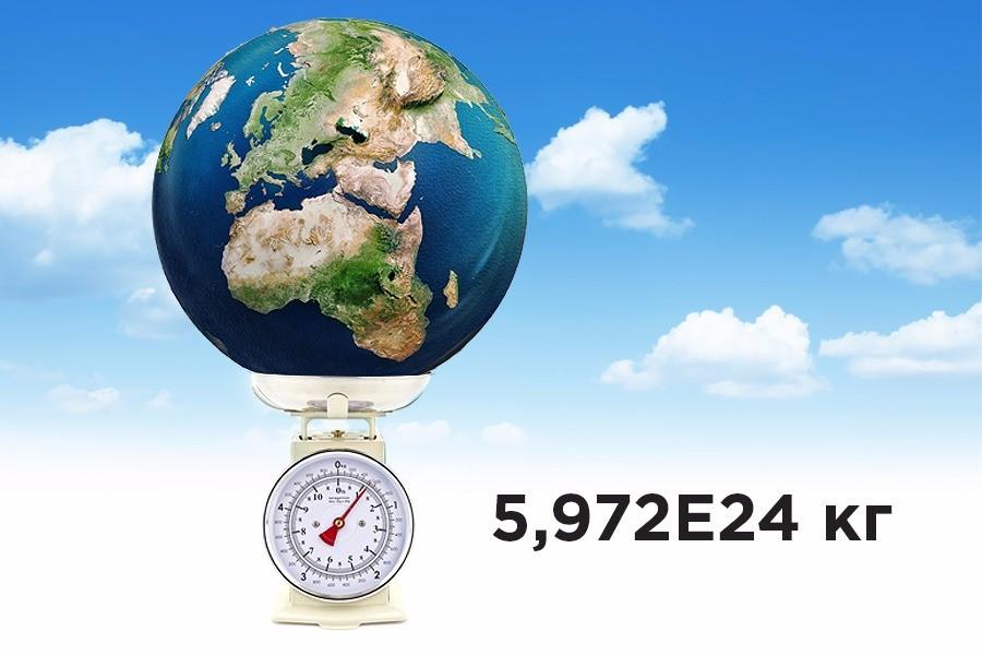 вес планеты Земля, сколько весит Земля