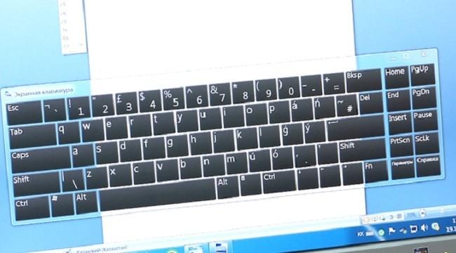 казахская латиница на клавиатуре