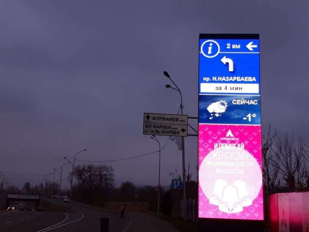 проспект Назарбаева Фурманова Алматы Казахстан