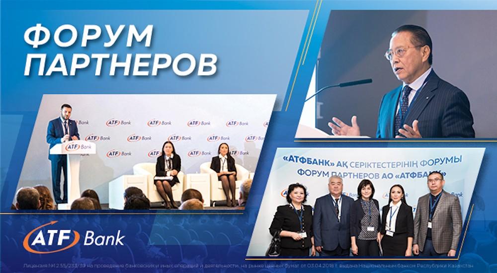 АТФ форум партнеров