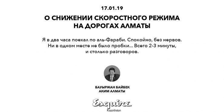 Цитата дня о снижении скоростного режима на дорогах Алматы