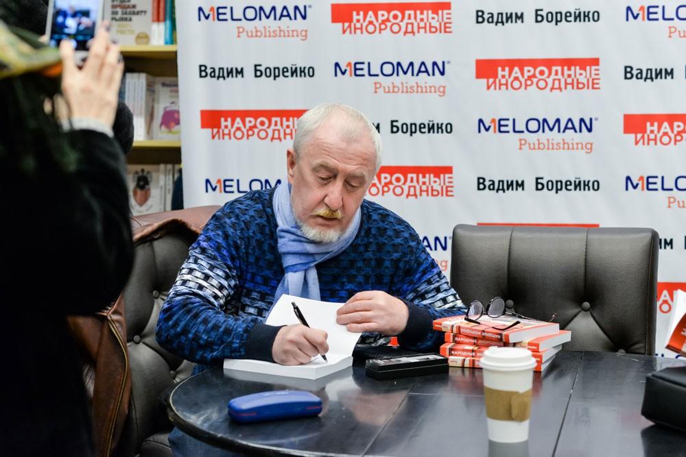 Презентация книги Вадима Борейко «Народные инородные» прошла в Алматы